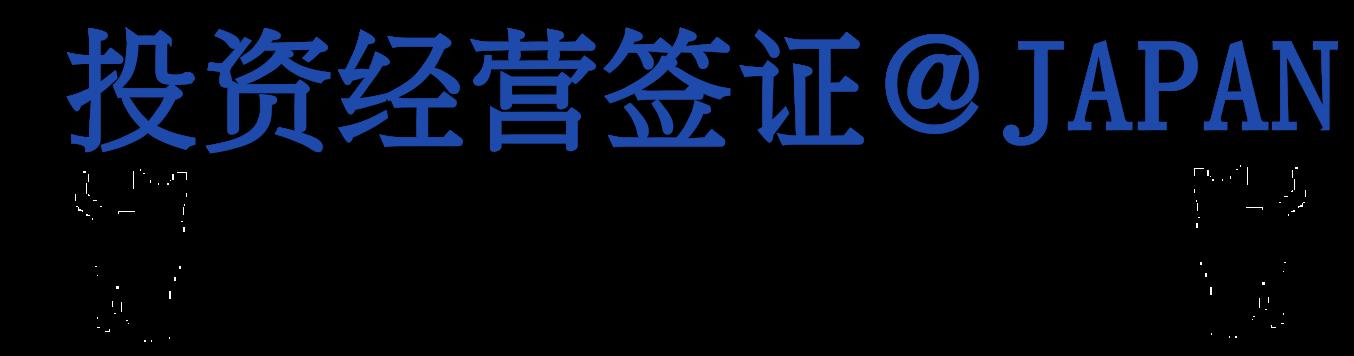 投资经营签证@Japan